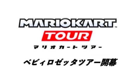 【マリオカートツアー攻略】ベビィロゼッタツアー開幕!ゲットできるアイテム一覧まとめ