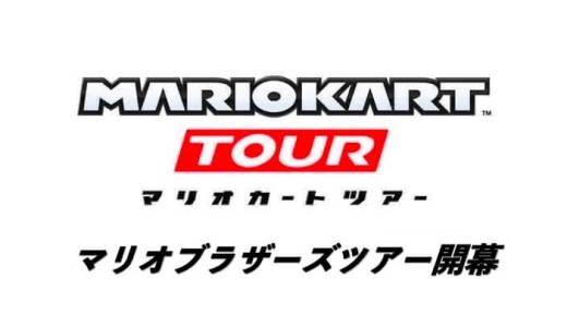 【マリオカートツアー攻略】マリオブラザーズツアー開幕!ゲットできるアイテム一覧まとめ