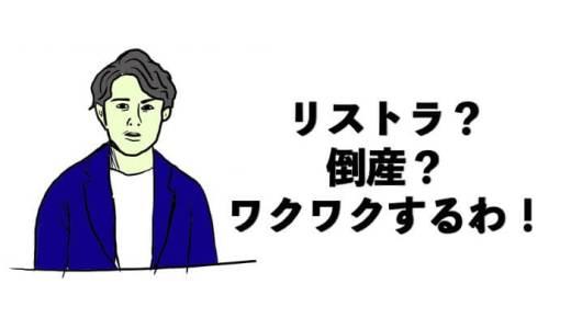 【マコなり社長】株式会社divの社員をリストラで倒産間近?解雇通告のスピーチ全文公開
