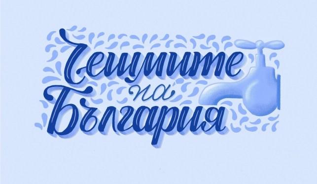 чешмите в България