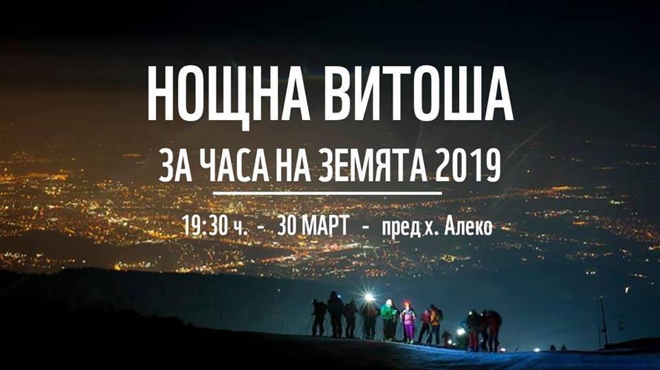 часът на Земята: Нощно изкачване на Витоша