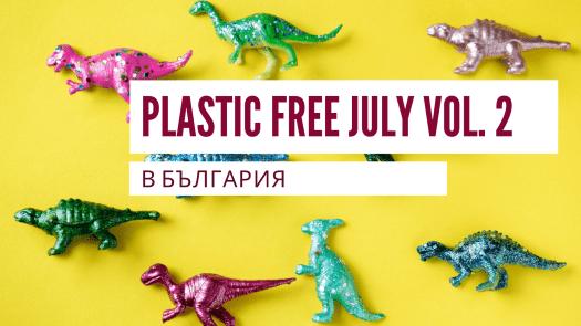 Включете се в предизвикателството Plastic free July