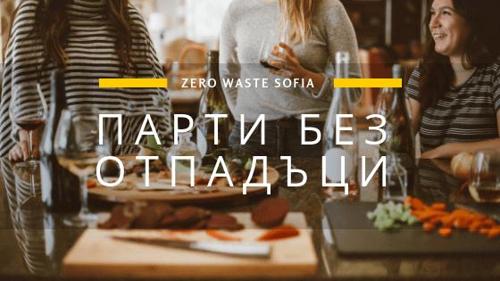 парти без отпадъци