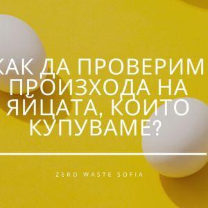 Как да проверим произхода на яйцата, които купуваме?