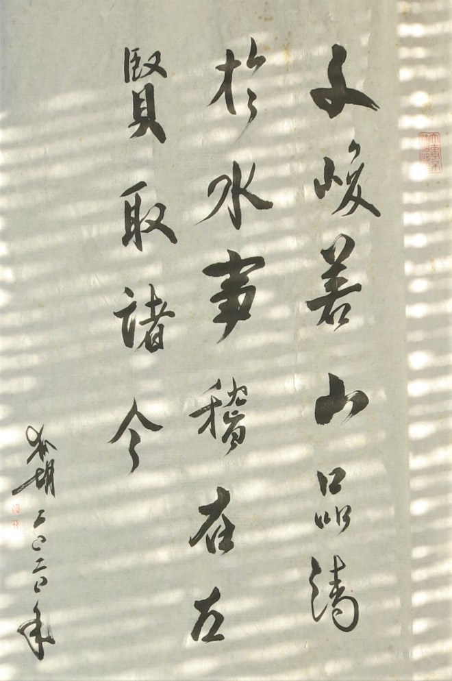 poem in traditional chinese calligraphy