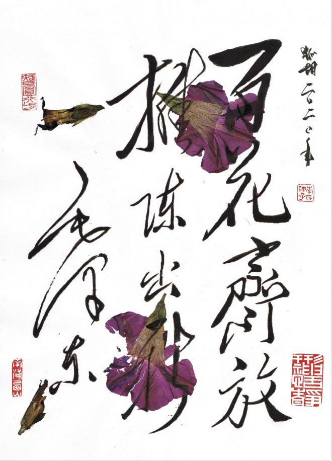 Mao Poem Let 100 Flowers bloom 百花齐放
