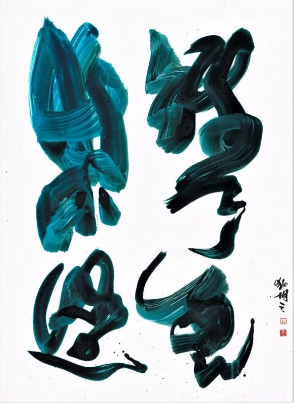 gestural calligraphy blue, green and black ink