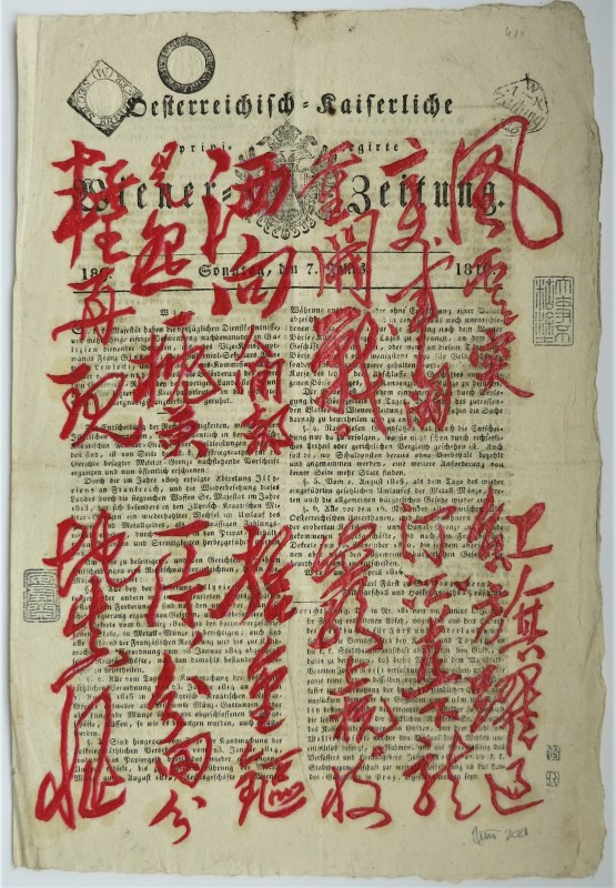 Mao Poem on antique Austrian newspaper from 1816