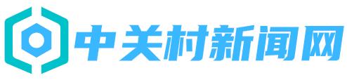中关村新闻网