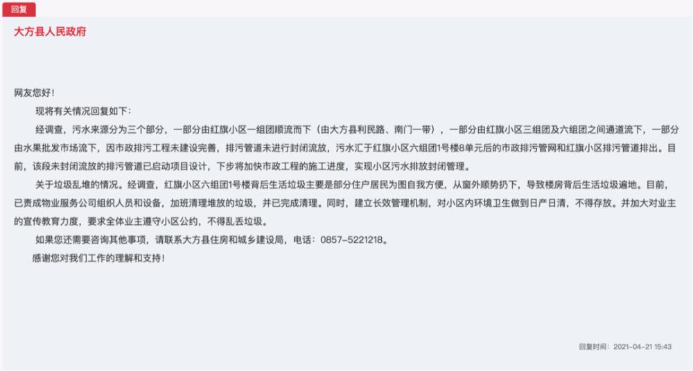 看到網友近500字的投訴後,省長驅車赴現場暗訪