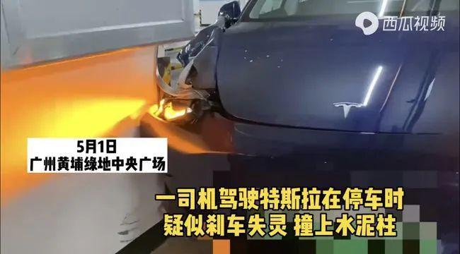 """廣州一特斯拉在停車場""""突然加速"""",撞上水泥柱"""