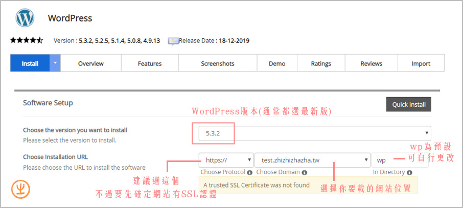 安裝 WordPress 教學