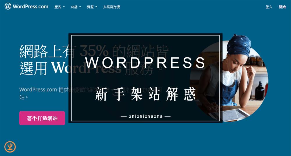 WordPress 網站架設 WordPress.com免費擁有自己的網站