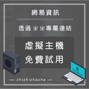 網易 虛擬主機 免費試用