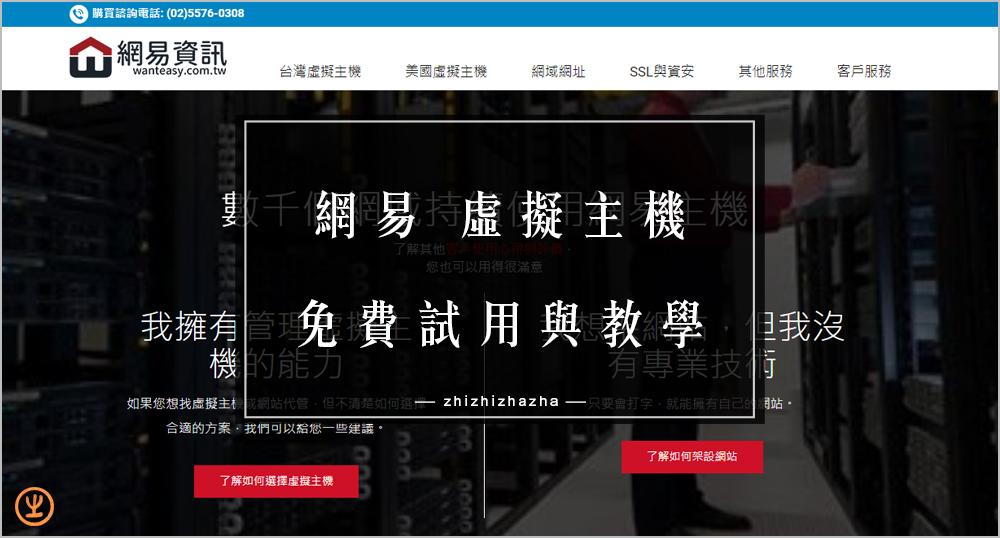虛擬主機 推薦 新手架站 免費試用 網易資訊