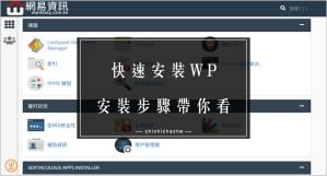 快速安裝 WordPress 新手也能架網站 cPanel 安裝教學步驟