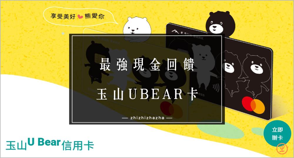 U Bear 信用卡 2020現金回饋神卡 網購5% 電影20% 快來辦!