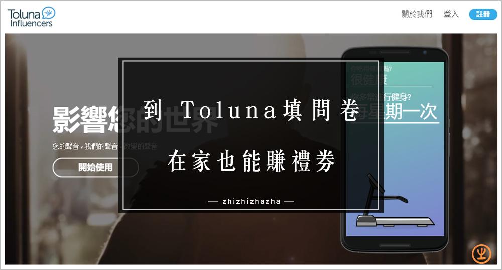 在家賺錢 填問卷換禮券 加入Toluna網站增加收入吧!