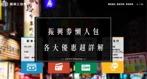 振興券 懶人包 :紙本 信用卡 行動支付 電子票證 超詳解!