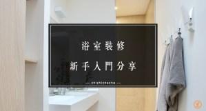 浴室裝修 經驗分享 關於免費丈量要注意什麼?