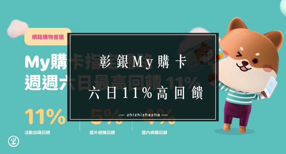 Read more about the article 彰化銀行 My購卡 六日網購可享最高11%現金回饋