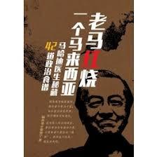 老马红烧一个马来西亚:马哈迪医生秘藏42道政治食谱