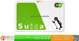 日本 Suica 西瓜卡 數位版 APP 2.0 最新版 iPhone 教學  從此不用再帶實體Suica卡