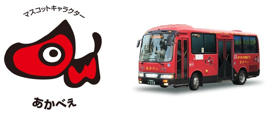 「あかべぇ」  「あかべぇ」はハイカラさんと逆回りの周遊バスです。 9時15分~16時15分まで、30分間隔での運行となっております。車両機能についても、補助ステップが導入されており、お客様がより安全に乗降できるようになっています。  バスの目印として、まちなか周遊バスにマスコットキャラクター「あかべぇ」を掲示しています。