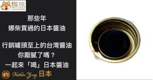 那些年 娜柴 喝(買)過的日本醬油 是愛做菜的敗家清單 用喝的才能感受濃醇香