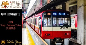 Tokyo Subway Ticket 娜柴日旅補習班:東京自助不求人 交通票券大解密⑴ |跟著娜柴學,日旅變簡單