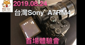 2019.08.24 首場Sony A7RIV A7RM4 首場體驗會