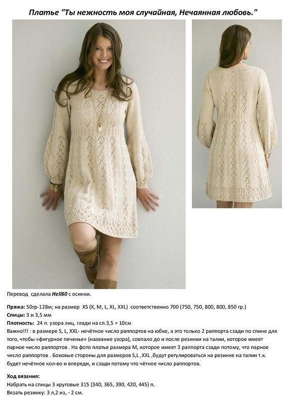 платье нежность вязание спицами журнал вдохновение рукодельницы