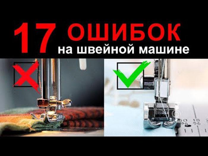 17 ошибок на швейной машине (Шитье и крой)