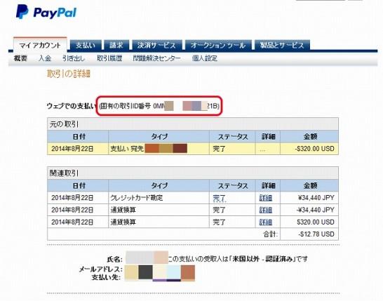 PayPal 取引ID番号