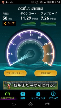starbucks speedtest