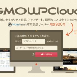 【GMO WPCloud】を使ってみたので感想です。