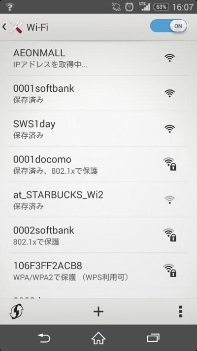 AEONMALL Wi-Fi