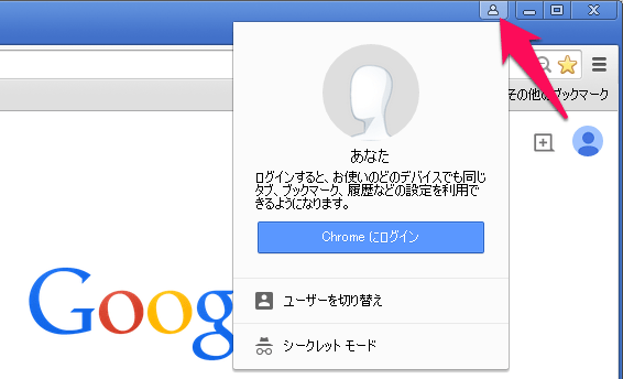 Chrome 人型のアイコン
