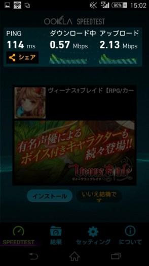 速度計測 u-mobile