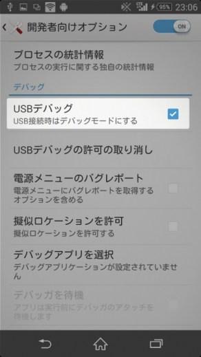 USBデバッグ