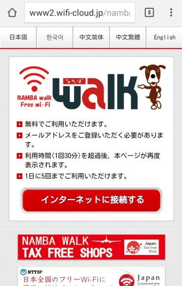 難波ウォーク Wi-FI