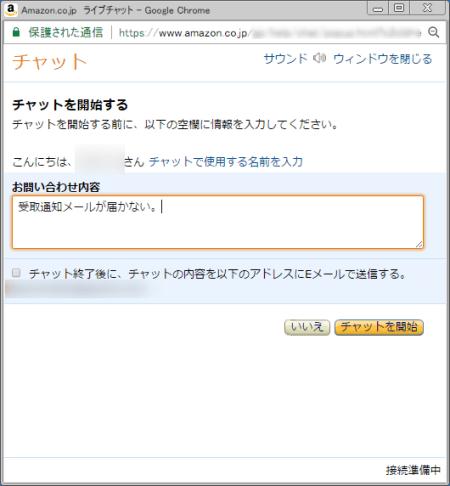 Amazon チャットサポート
