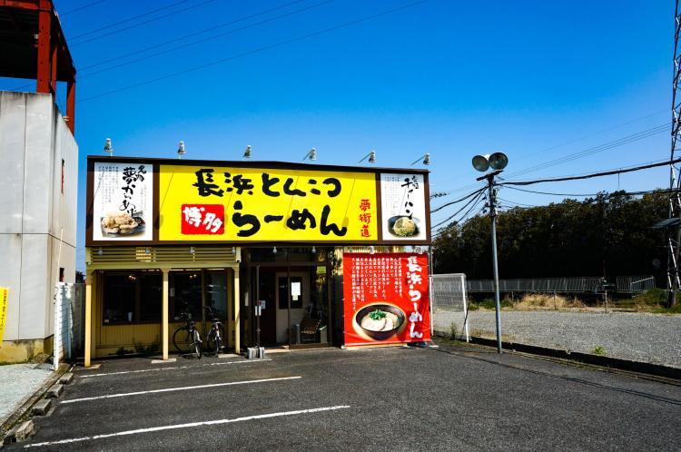 長浜ラーメン 土橋店