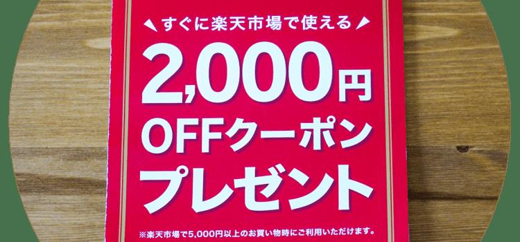 楽天から突然送られてきた2,000円分のクーポンを活用してスニーカーを購入。