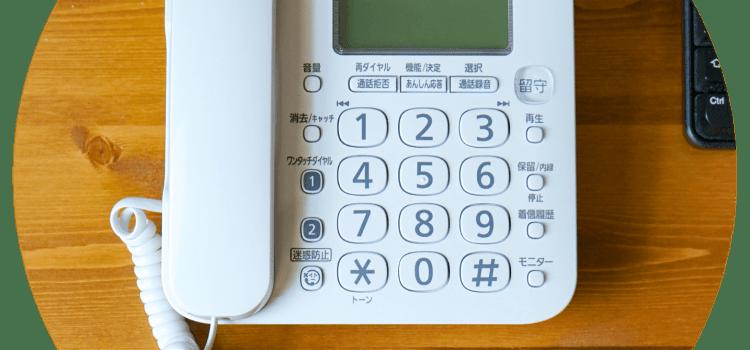 自宅に固定電話を設置。理由と感想。