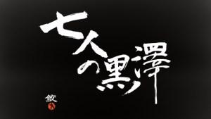 sevenkuro