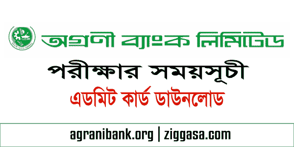 Agrani Bank MCQ Exam Date 2017 | Officer Cash