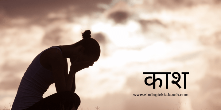 Hindi story about mental stress and suicide.