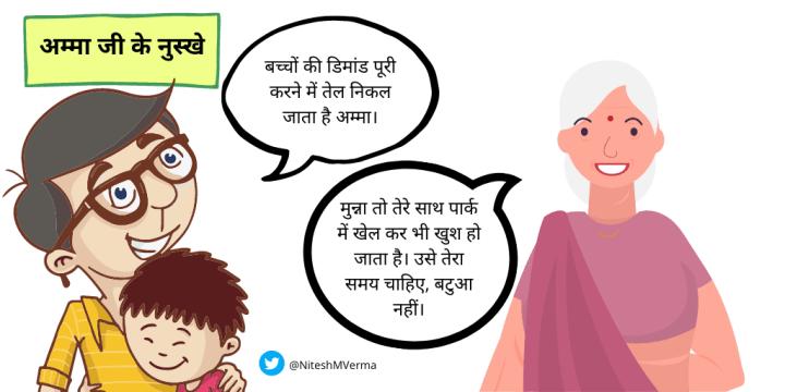 Hindi Comic Strip on Needs and Wants