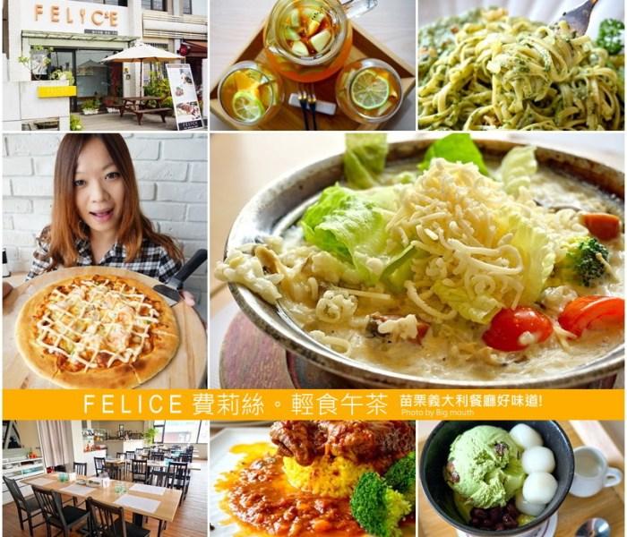 【苗栗頭份】FELICE費莉絲‧輕食下午茶!苗栗聚餐義大利餐廳好味道!